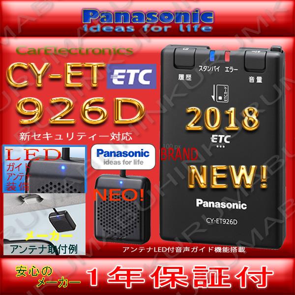 CY-ET926D