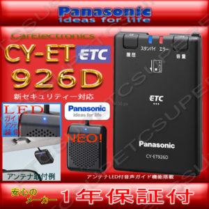 etc-outlet-cy-et926d-ws-free