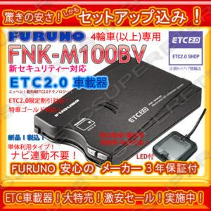 etc-outlet-fnk-m100bv-ws-free